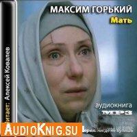 Мать (аудиокнига)