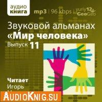 Мир человека. Звуковой журнал. Выпуск 11 (аудиокнига)