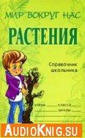 Растения: Справочник школьника (Аудиокнига)