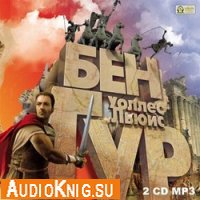 Бен Гур (аудиокнига)