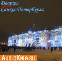 Аудиогид - Дворцы Санкт-Петербурга