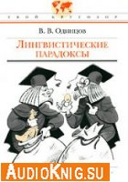 Лингвистические парадоксы (Аудиокнига бесплатно)