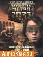 Метро 2033. Ниже ада (Аудиокнига)