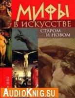 Мифы в искусстве старом и новом (аудиокнига бесплатно)