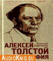 Алексей Толстой. Биография (аудиокнига бесплатно)