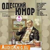 Одесский юмор (аудиокнига бесплатно)