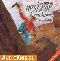 Прыжок в неизвестное (аудиокнига)