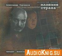 Иллюзия страха. Александр Турчинов (аудиокнига)