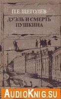 Павел Щеголев - Дуэль и смерть Пушкина (аудиокнига)