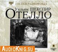 Отелло (радиоспектакль)