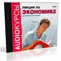 Лекции по экономике. Audioкурсы (аудиокнига)