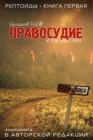Зуев Ярослав - Правосудие в Калиновке (Аудиокнига)