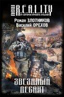 Злотников Роман, Орехов Василий - Звёздный десант (Аудиокнига)