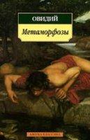 Овидий – Метаморфозы (аудиокнига)