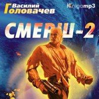 Василий Головачев – Смерш-2 (аудиокнига)