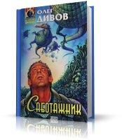 Дивов Олег. Саботажник (аудиокнига)
