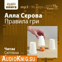 Правила гри (аудиокнига)