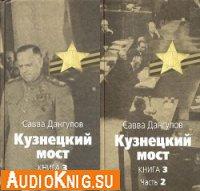 Кузнецкий мост. Книга 3 (аудиокнига)