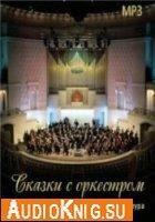 Сказки с оркестром: Чудесное путешествие Нильса с дикими гусями (аудиосказка)