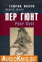 Ибсен Генрик - Пер Гюнт (2005)