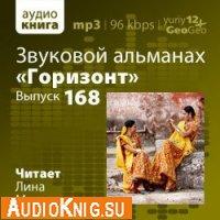 Звуковой альманах горизонт. Выпуск 168 (аудиокнига бесплатно)