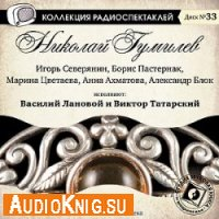 Поэзия начала ХХ века (аудиокнига бесплатно)