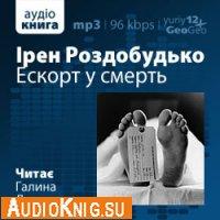 Ескорт у смерть (аудиокнига)