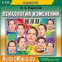 Психология изменений (аудиокнига бесплатно)