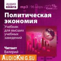 Политическая экономия (аудиокнига бесплатно)