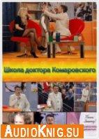 Школа доктора Комаровского. Выпуски 1-70