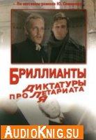 Бриллианты для диктатуры пролетариата (аудиокнига)