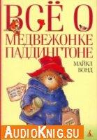 Все о медвежонке Паддингтоне. Новые истории (аудиокнига)