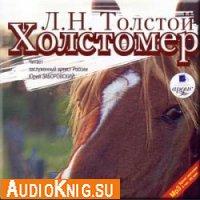 Холстомер. Смерть Ивана Ильича. Три смерти (Аудиокнига)