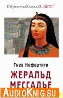 Гнев Нефертити (аудиокнига)