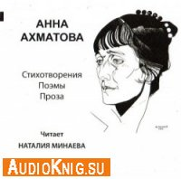 Ахматова Анна. Стихотворения, поэмы, проза