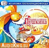 А.С. Пушкин. Сказки и стихи (аудиокнига)