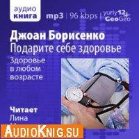 Подарите себе здоровье (аудиокнига)