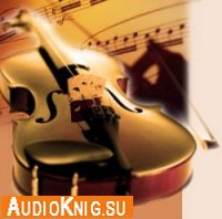 По следам великих композиторов (Аудиокнига бесплатно)
