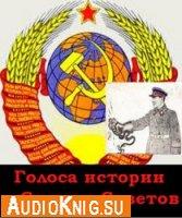 Голоса истории Страны Советов