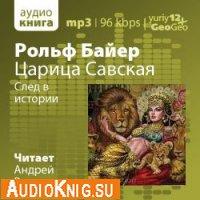 Царица Савская (аудиокнига бесплатно)