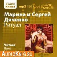 Ритуал (аудиокнига)