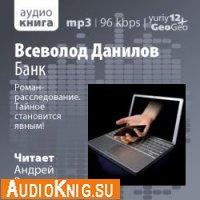 Банк (аудиокнига)