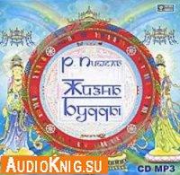 Жизнь Будды (аудиокнига)