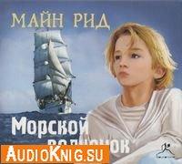 Морской волчонок (аудиокнига)