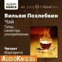 Чай: Его типы, свойства, употребление (аудиокнига бесплатно)