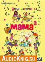 Мама в кубе (аудиокнига)