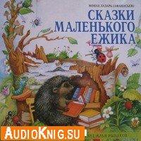 Сказки маленького ёжика (аудиокнига)