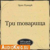Три товарища (Аудиокнига)
