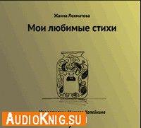 Стихи и песни по алфавиту (аудиокнига бесплатно)