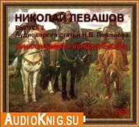 Замалчиваемая история России (аудиокнига бесплатно)
